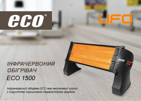Инфракрасный обогреватель UFO ECO Mini 1500 - купить в интернет-магазине Анклав